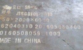 Thép SS400 là gì? Tìm hiểu đặc tính của mác thép SS400